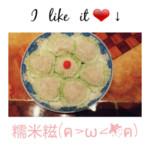 ugly杨抹茶芒果糯米糍的做法