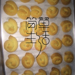 yan4078原味奶油曲奇的做法