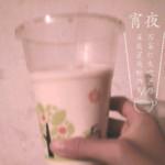 ♛闺蜜原味奶茶的做法