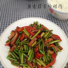 鱼香蒜苔炒腊肉