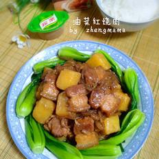 油菜红烧肉