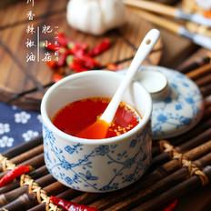 川香辣椒油
