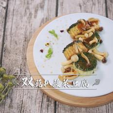 双菇扒菠菜豆腐