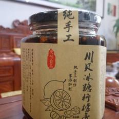 陈皮川贝柠檬膏(纯手工自制,无添加任何添加剂)