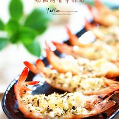 奶酪烤香草蒜虾