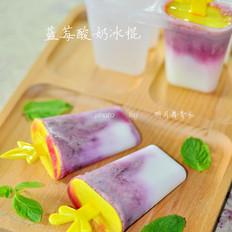 蓝莓酸奶冰棍