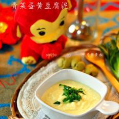 青菜蛋黄豆腐泥