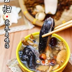 广东老火靓汤-当归党参乌鸡汤