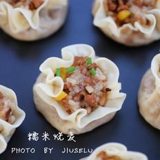 糯米烧麦(饺子皮版)
