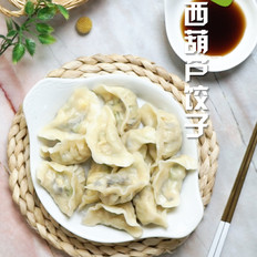西葫蘆餃子