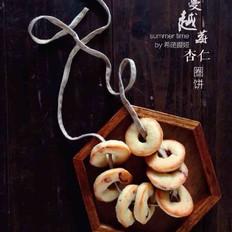 蔓越莓杏仁圈饼