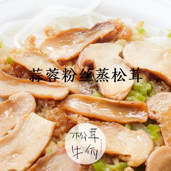 猪肉蒜蓉蒸松茸 牛佤松茸食谱煮熟的白点上面有粉丝图片