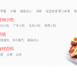 杰米152032133211037锅包肉的做法