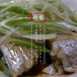 美味木头清蒸带鱼的做法
