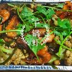 Ginnychi麻辣干锅虾的做法
