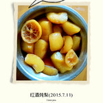倔强的守护(来自腾讯.)红酒炖梨的做法