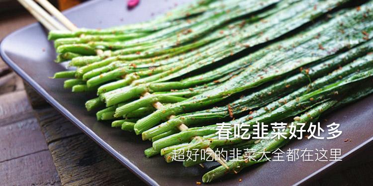 春吃韭菜好处多,超好吃的韭菜大全都在这里