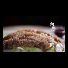 台式红烧肉