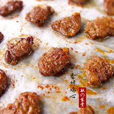 简易烤箱菜——香烤鸡心
