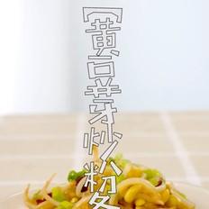 黃豆芽炒粉條