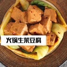 火锅生菜豆腐的做法大全