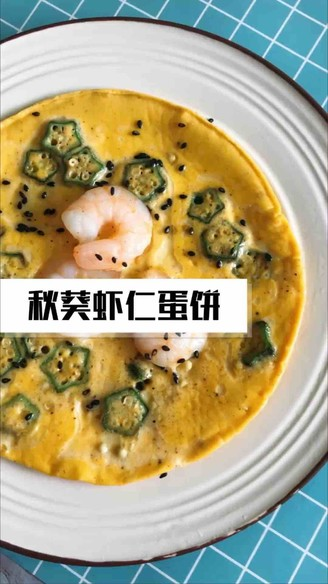 秋葵虾仁蛋饼的做法