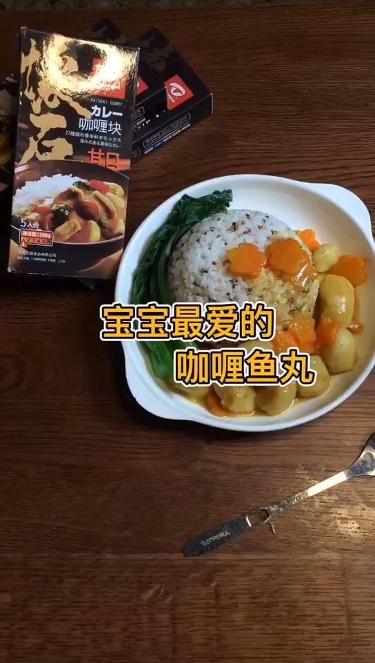 宝宝超爱吃~~咖喱鱼丸(鱼丸做法)