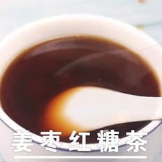 姜枣红糖茶