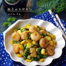 豌豆玉米炒虾仁