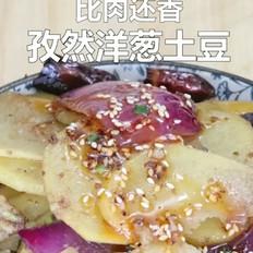 孜然洋葱土豆