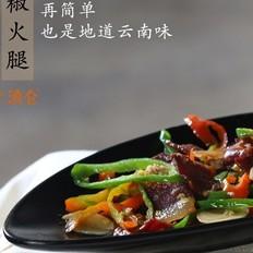 青椒火腿丨经典云南菜