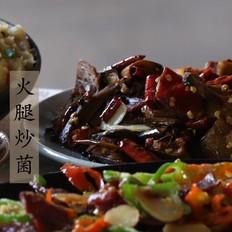 火腿炒菌 经典云南菜