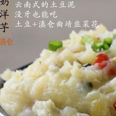 韭菜花老奶洋芋丨经典云南菜