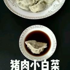 猪肉小白菜水饺的做法大全