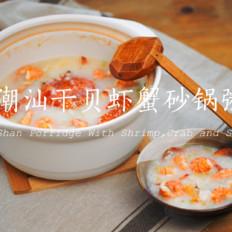 潮汕砂锅干贝虾蟹粥