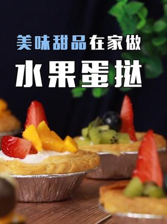 水果蛋挞的做法