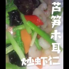 芦笋木耳炒虾仁