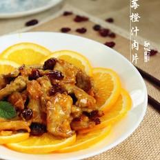 蔓越莓橙汁肉片