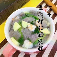 【健健康康】豆腐虾仁面