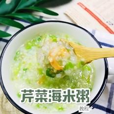 【芹菜海米粥】