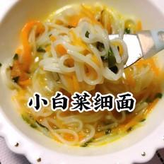 小白菜细面