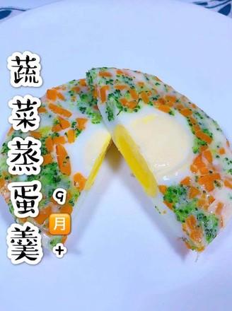 蔬菜蒸蛋羹的做法