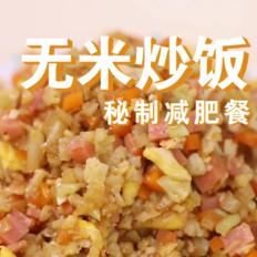 无米蛋炒饭