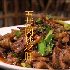 五花肉炒猪肝