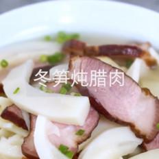 冬笋炖腊肉