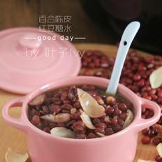 百合陈皮红豆糖水的做法大全