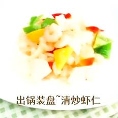 彩椒炒虾仁