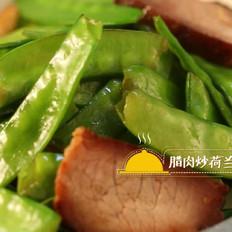 悦美食-腊肉炒荷兰豆