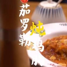 番茄罗勒炖鸡胸