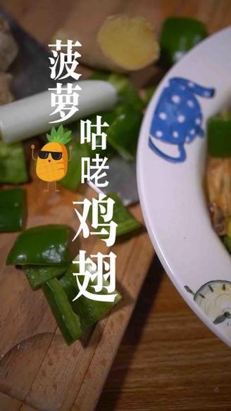 菠萝咕咾鸡翅的做法
